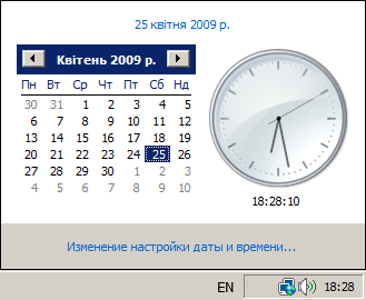 time in microsoft windows vista